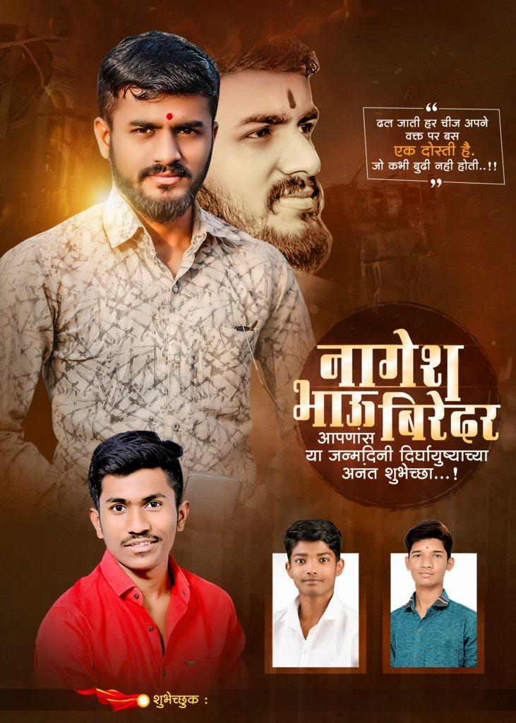 Vadhdivas Shubhechha Marathi Banner HD