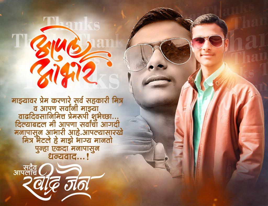 Happy Birthday Banner Marathi